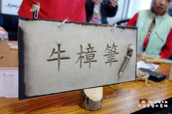 親子跟風玩親子創客 (35).JPG