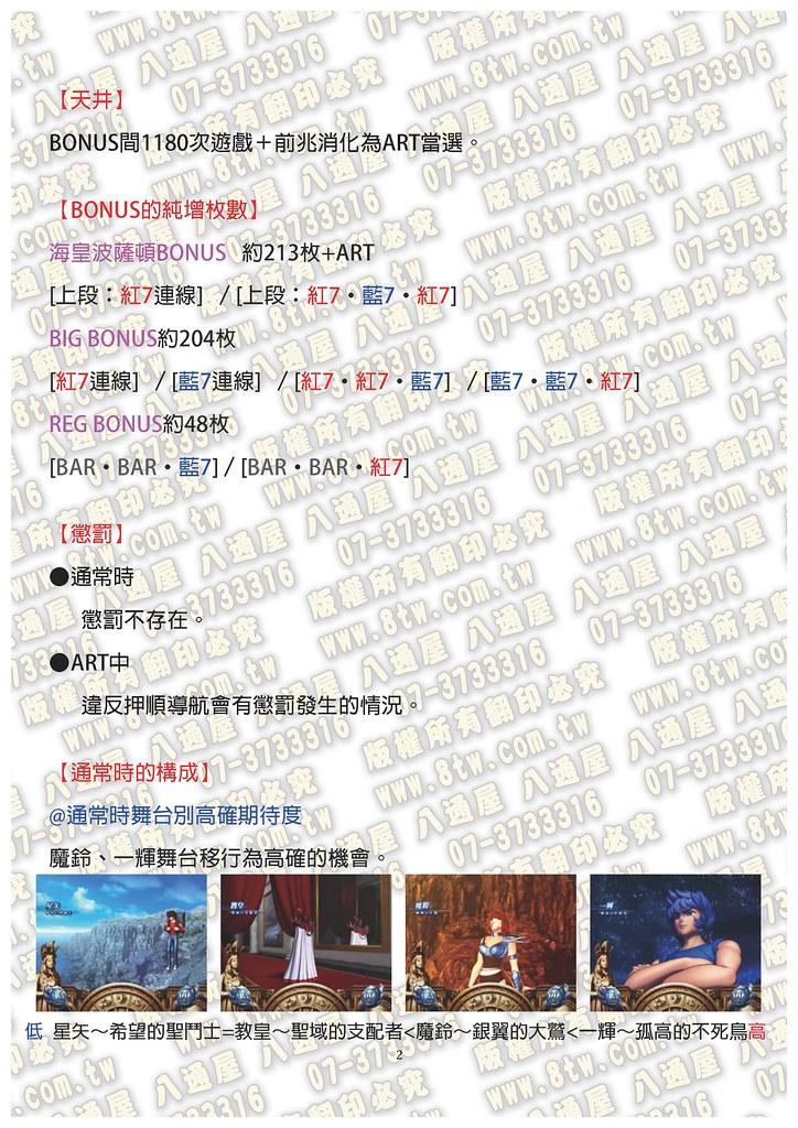 S0285聖鬥士星矢-女神聖戰 中文版攻略_Page_03