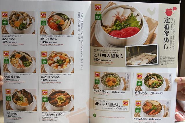 旬のお料理・釜めし いちえ_14
