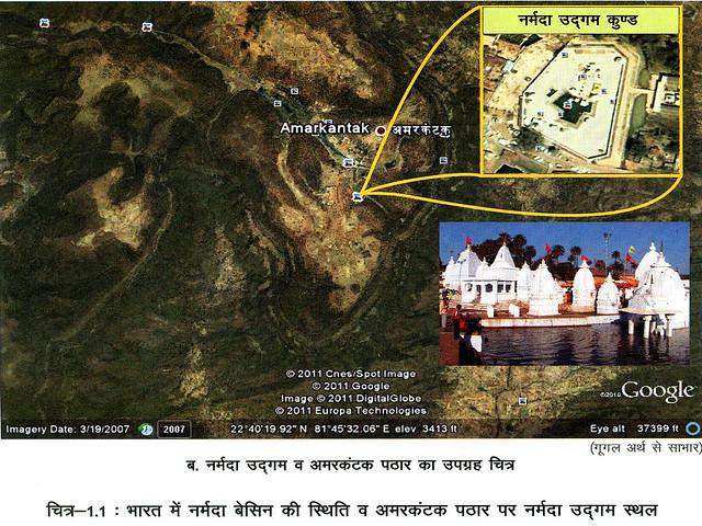 नर्मदा उद्गम व अमरकंटक पठार का उपग्रह चित्र