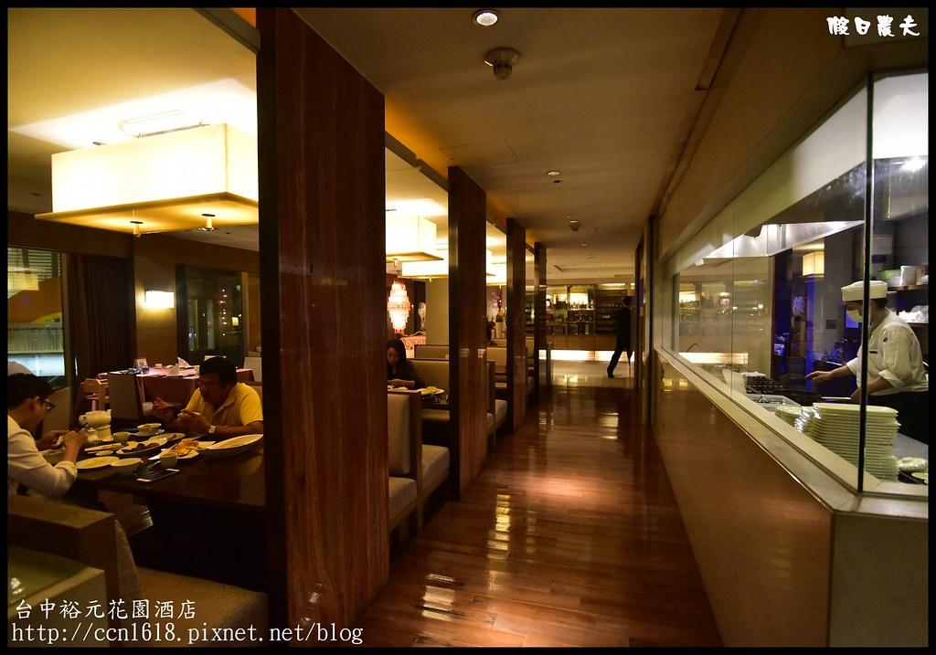 台中裕元花園酒店_DSC1784
