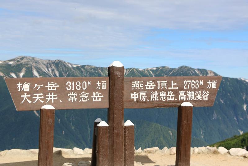2014-08-02_00409_燕岳.jpg
