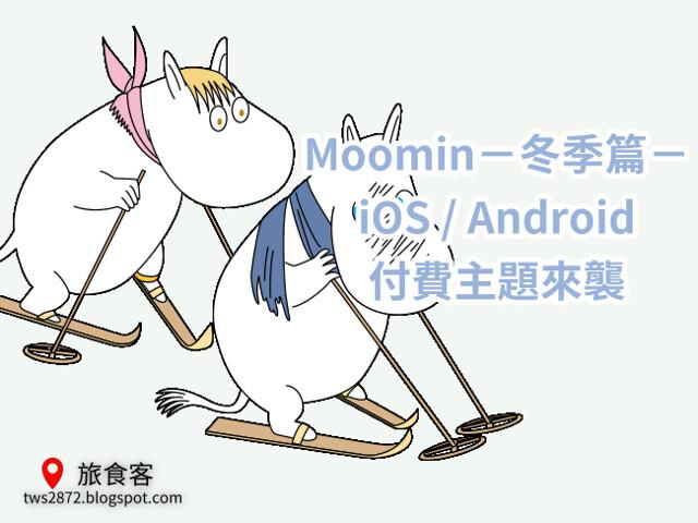 LINE 主題-Moomin-冬季篇-