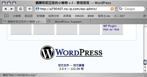 WordPress Adminpage Slow Loading