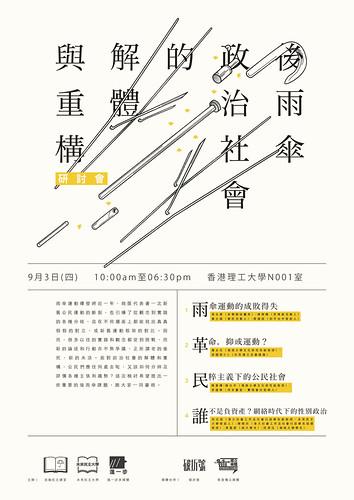 雨傘檢討會promo(1)