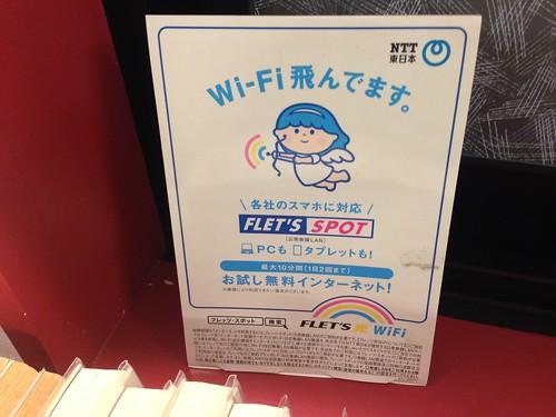 hokkaido-asahikawa-morinospa-kagura-wifi