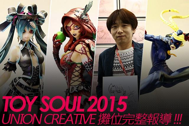 TOY SOUL 2015:UNION CREATIVE展區報導