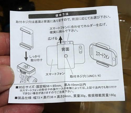 高級自撮り棒コールマンCVSS-6の説明書1
