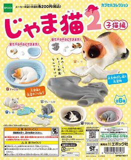 """Epoch 『打擾貓』第二彈""""幼貓篇"""" 搗亂登場!じゃま猫2 子猫篇"""