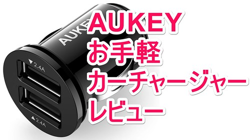 AUKEY_Car_Charger_edited-1_022217_124356_AM