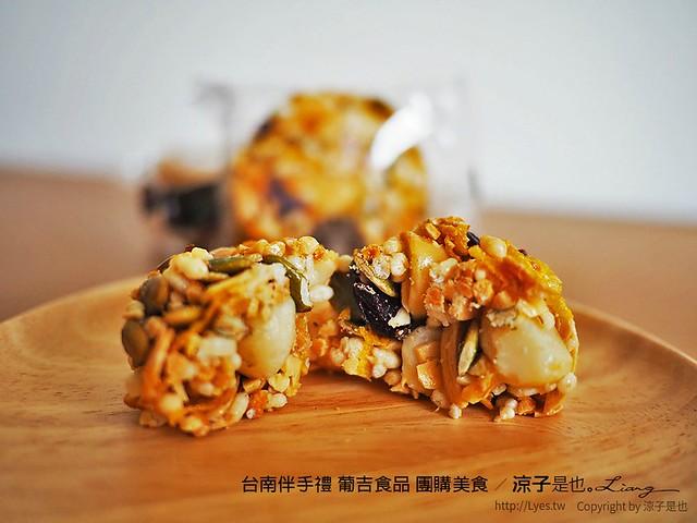 台南葡吉食品 日式高纖穀物 20