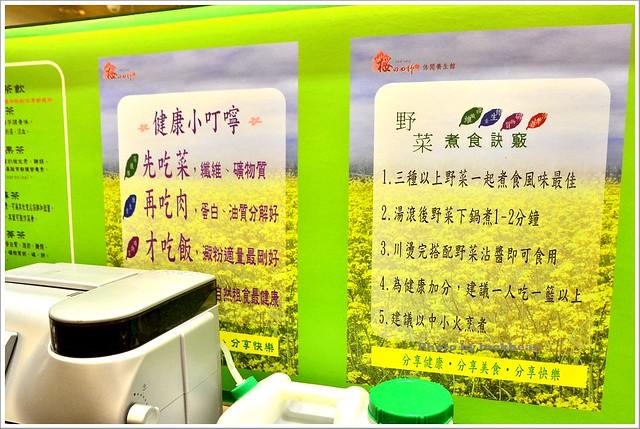 櫻之田野養生野菜鍋-南京三民站美食003-DSC_4324