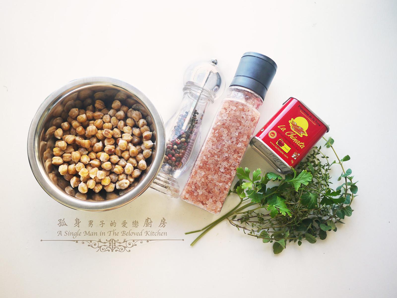 孤身廚房-香料煙燻鹽烤鷹嘴豆1