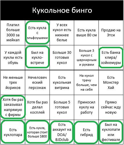 Bjd owner bingo rus