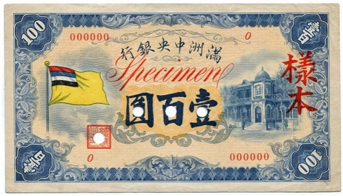 Sincona 27 Lot 5082 Manchuko 100 Yuan