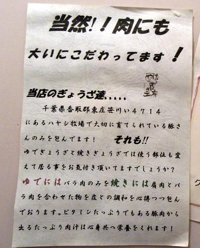 gyozakoubou9