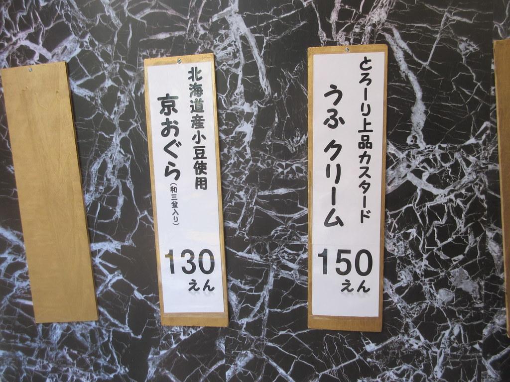 たいやきや(氷川台)