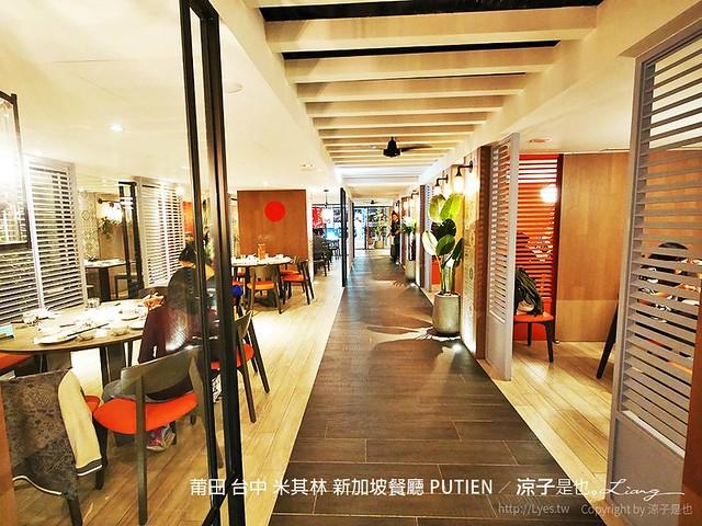 莆田 台中 米其林 新加坡餐廳 PUTIEN 1