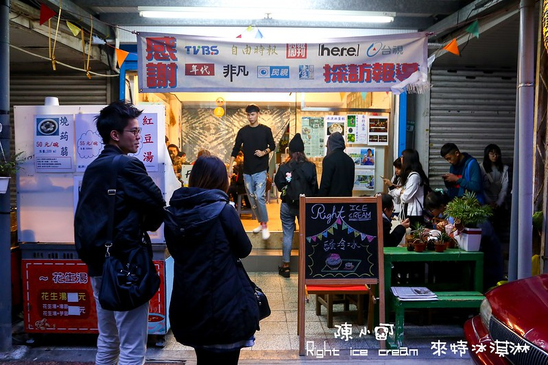 cream,ice,Right,來特冰淇淋,來特冰淇淋地址,來特冰淇淋營業時間,台北冰店吃冰,很多冰,萊特冰淇淋 @陳小可的吃喝玩樂