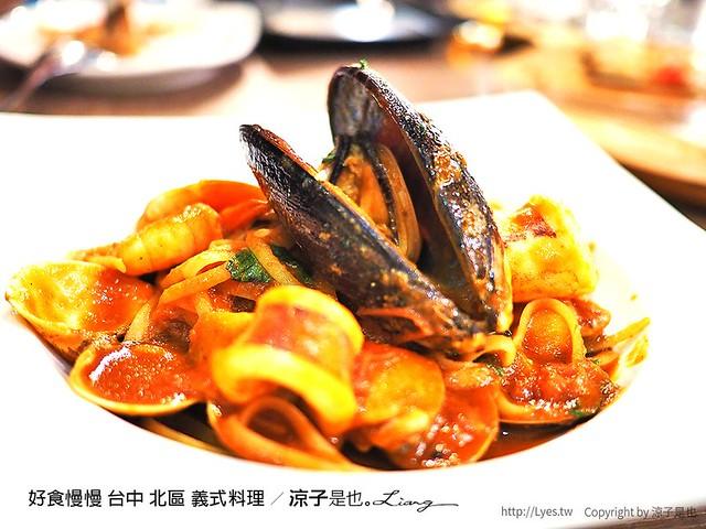 好食慢慢 台中 北區 義式料理 26