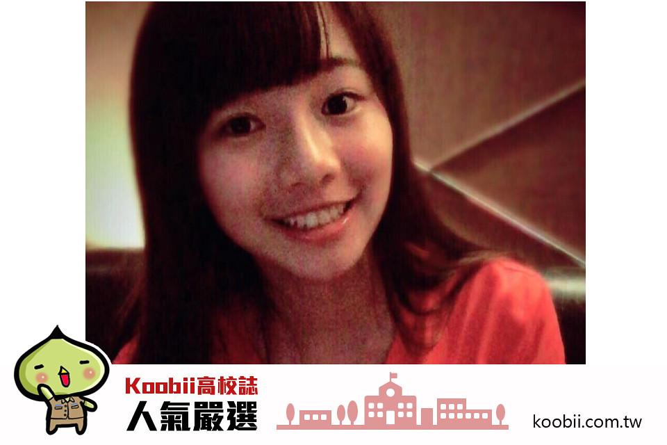 Koobii人氣嚴選151【大園國際高中-梁冠敏】- -立志學好德文的小可愛