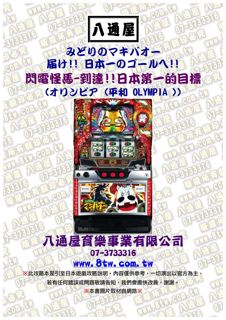 S0221閃電怪馬-到達!!日本第一的目標  中文版攻略_Page_01