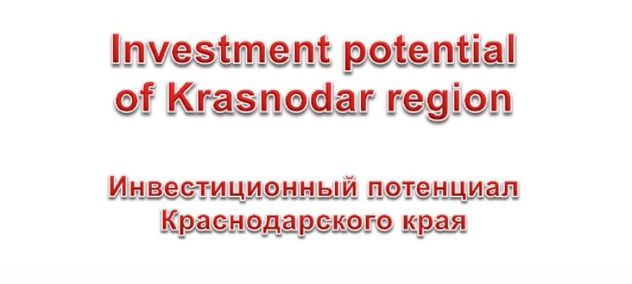 Презентация инвестиционного потенциала туристской отрасли Краснодарского края
