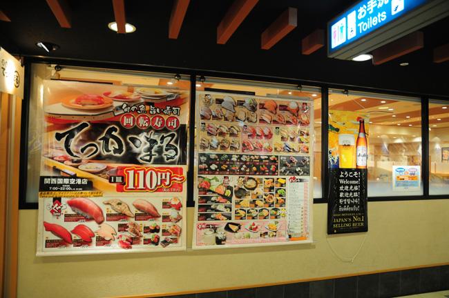 2015 大阪的食物-迴轉壽司てっかまる