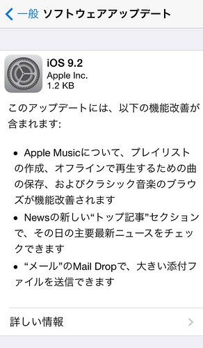 iOS9.2_151209