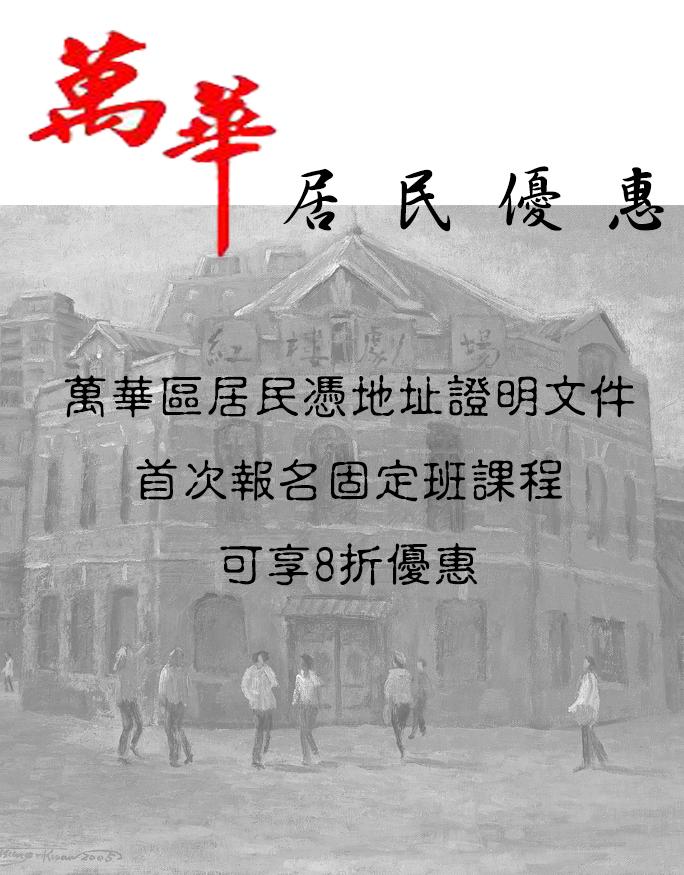 萬華居民優惠-魅力四射舞蹈教室