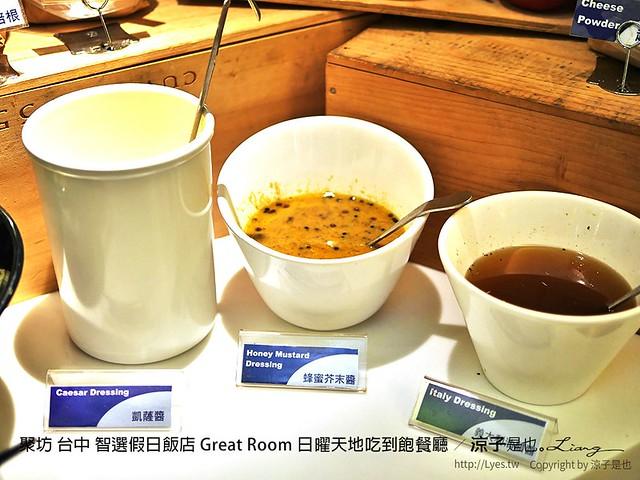 聚坊 台中 智選假日飯店 Great Room 日曜天地吃到飽餐廳 16