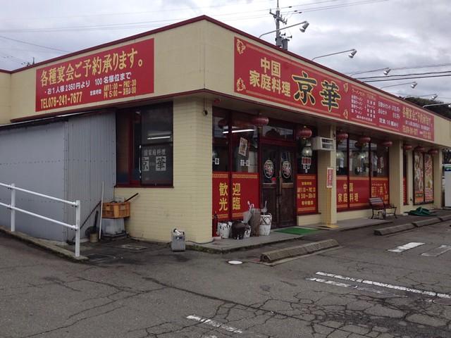 中国家庭料理 京華