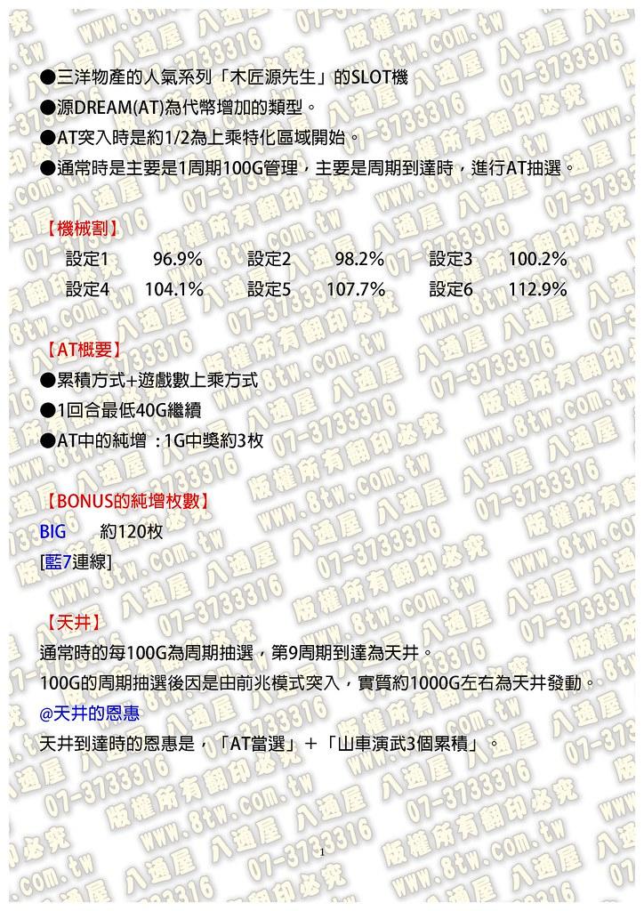 S0268木匠源先生~櫻滿開!源DREAM Ver. 中文版攻略_Page_02