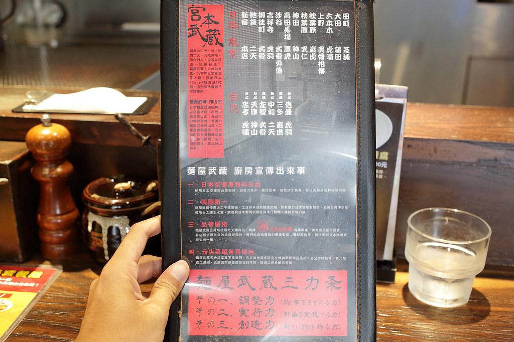 20150930中山-麵屋武藏-神山 (16)