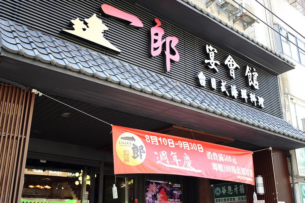 20150918中正-一郎台日式海鮮料理 (1)