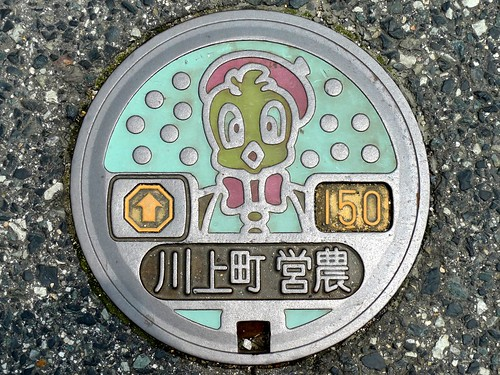 Kawakami Okayama, manhole cover (岡山県川上町のマンホール)