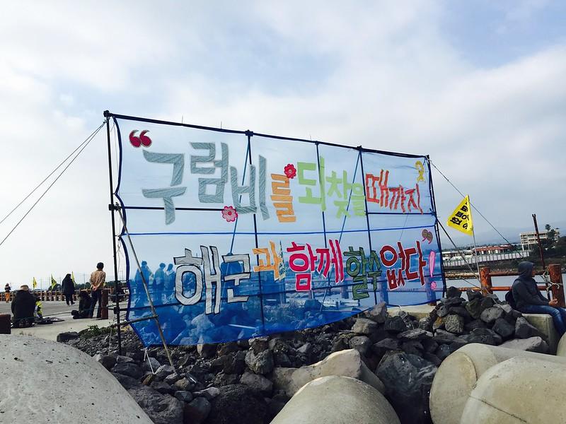 20151201_기자회견_제주기지전대창설반대