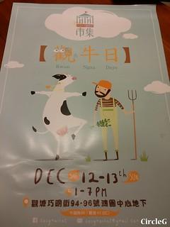 觀牛日 閒閒市集 觀塘 DEC 12 13 2015 CIRCLEG 手作  (1)