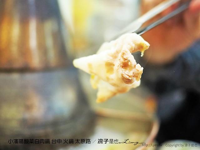 小瀋陽酸菜白肉鍋 台中 火鍋 太原路 10
