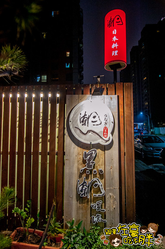 潮日本料理-5
