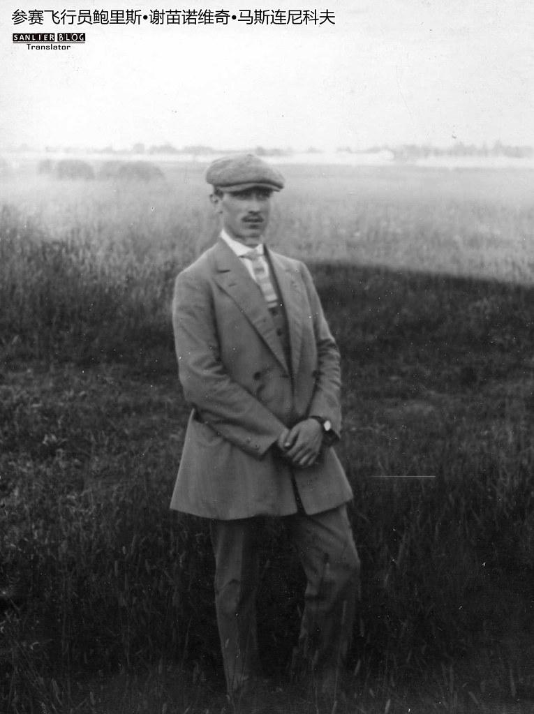 1911年7月11-15日彼得堡—莫斯科飞行赛04