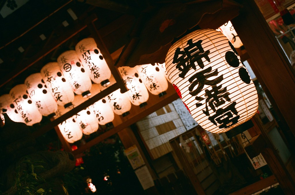 錦天滿宮 寺町通 京都 Kyoto 2015/09/23 錦天滿宮裡面好多燈籠。  Nikon FM2 Nikon AI Nikkor 50mm f/1.4S AGFA VISTAPlus ISO400 0949-0006 Photo by Toomore