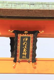 伊都岐島神社