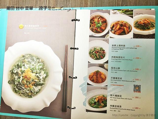 莆田 台中 菜單 10