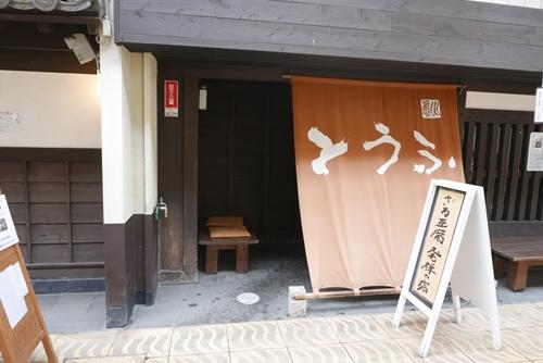 kawashimatofu006