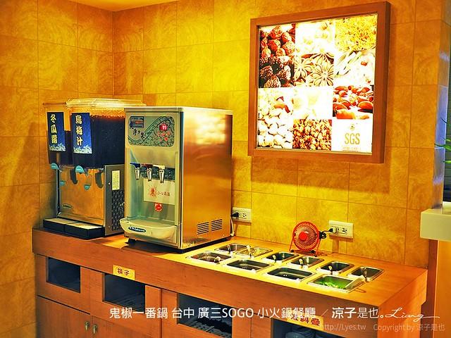 鬼椒一番鍋 台中 廣三SOGO 小火鍋餐廳 23