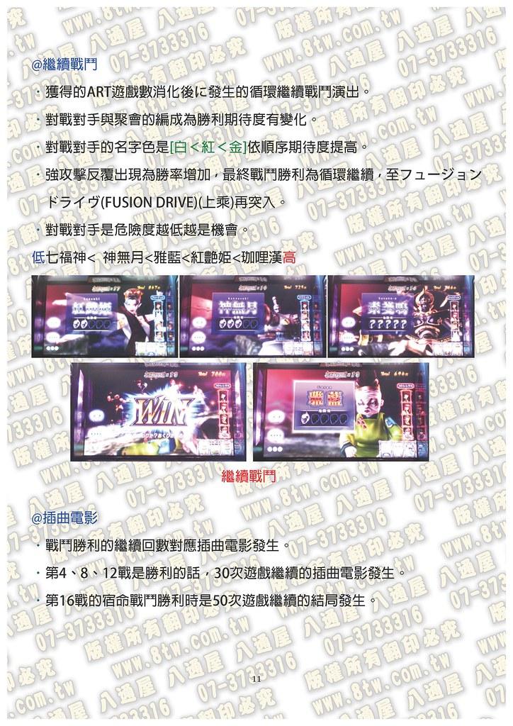 S0282闇影之心2-命運的道標 中文版攻略_Page_12