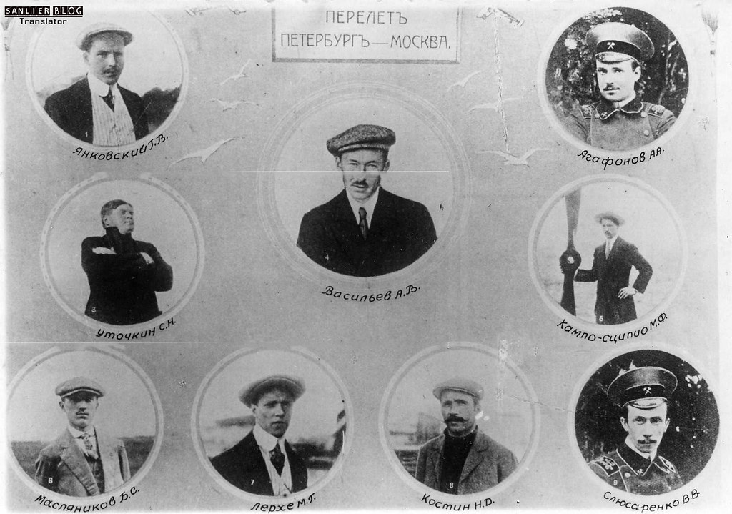 1911年7月11-15日彼得堡—莫斯科飞行赛12