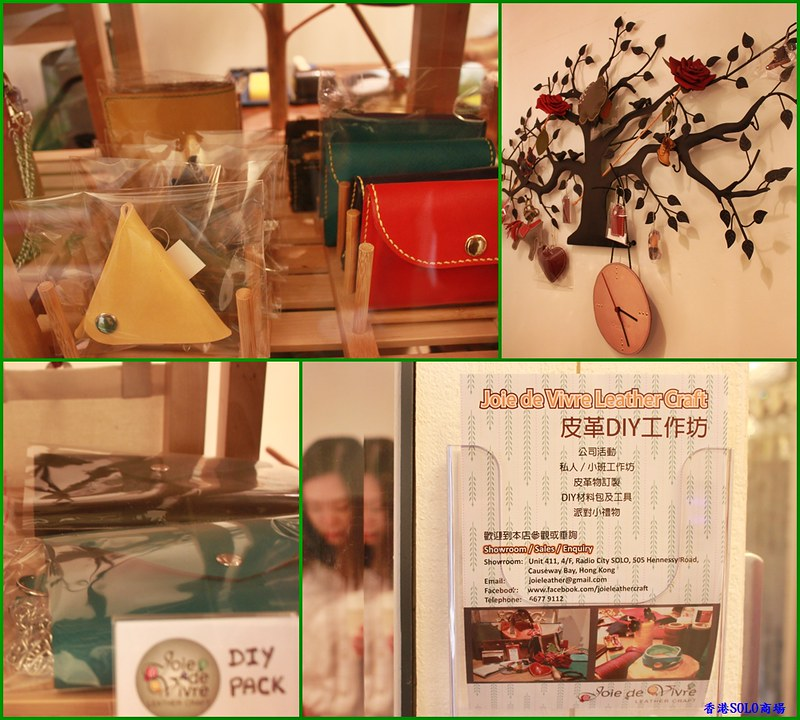 香港血拼購物-SOLO-17度C - (5)