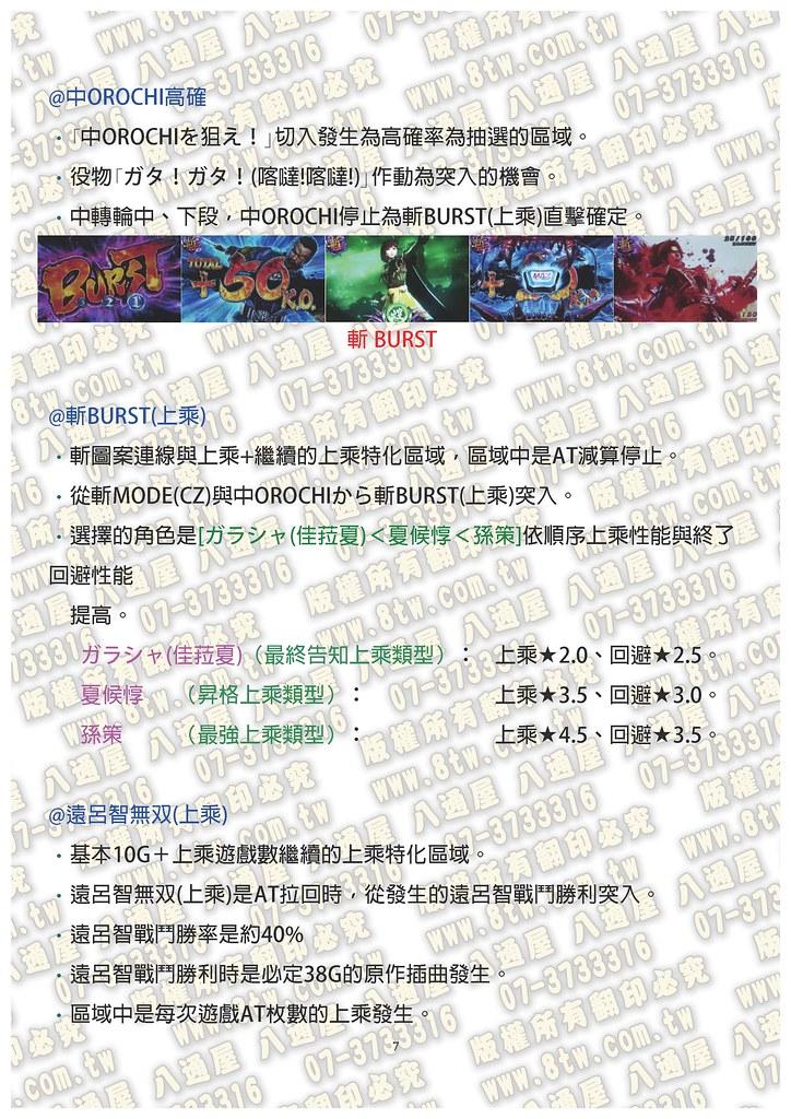 S0288無雙蛇魔-OROCHI- 中文版攻略_Page_08